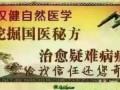 中医秘方养生馆为了回馈新老客户年底大放血