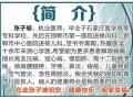 简介  张子坡:执业医师,毕业于石家庄医学高等专科学校