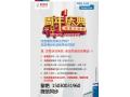 博世车联周年庆,巅峰汽修界,钜惠鸡泽城。