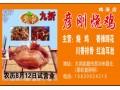 彦刚烧鸡主营:香辣蹄花、川香排骨、红油耳丝等川味熟食