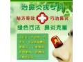 治鼻炎找专科:不打针,不手术,不穿刺,妇科门诊十鼻炎专科。