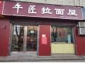 午匠拉面屋特色豚骨拉面、咖喱饭、寿司,午匠特色小吃。