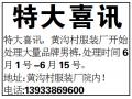 黄沟村服装厂处理大量品牌男裤,处理时间6月1号-6月15号。