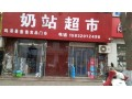 鸡泽县奶站超市是一家以主要经营特价乳制品门市.