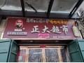 正大超市,鸡泽县城区域免费配送烟酒饮料食品百货。