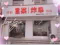 成都冒菜、炸串店,本店春节期间正常营业欢迎您的光临!