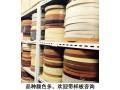厂家直销封边条,专业配套,橱柜衣柜,全屋定制  来样可定做。