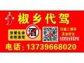 鸡泽县代驾公司电话:13739668020酒后代驾/长短途代驾